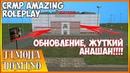 CRMP Amazing RolePlay 415 - ОБНОВЛЕНИЕ, ЖУТКИЙ АНАШАН!