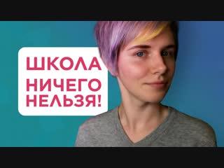 Фабрика клонов: почему школьникам нельзя красить волосы