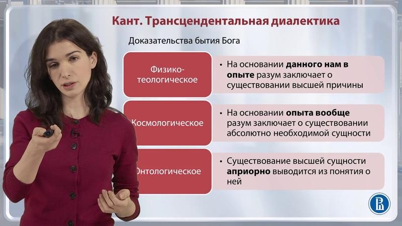 6.8 Кант о невозможности доказательства бытия Бога - Диана Гаспарян