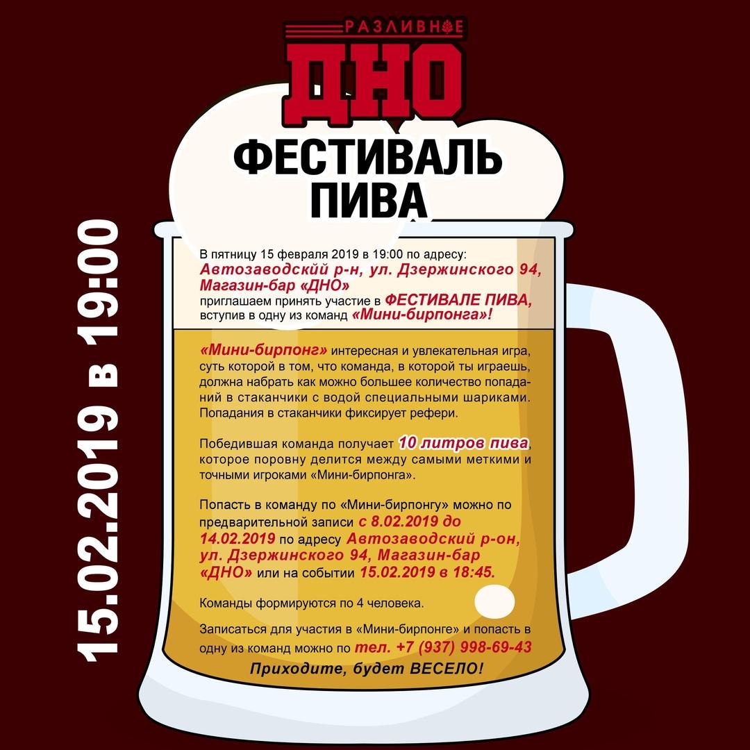 Афиша Тольятти ФЕСТИВАЛЬ ПИВА / 15.02.2019 в 19:00