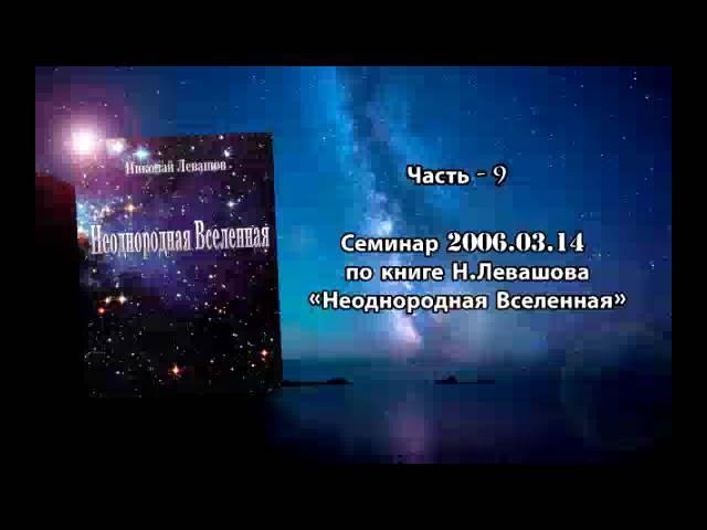 Семинар 2006.03.14 по книге Н.В.Левашова Неоднородная вселенная. Часть 9