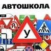 """Автошкола """"АНО Автопрофессионал"""""""