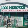 1000 МЕЛОЧЕЙ Кострома