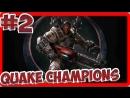 Quake Champions 2: B. J. Blazkowich, Keel, Galena, Slash Paladins: Рукус, Барик, Серис, Моджи
