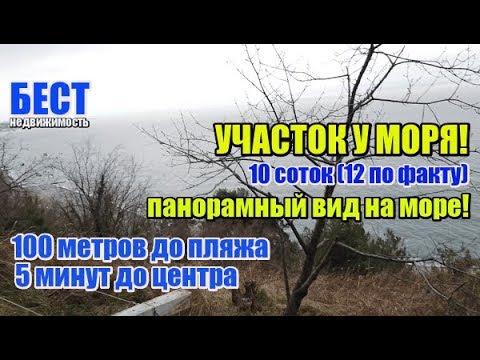 Участок 10 соток с ПАНОРАМНЫМ ВИДОМ НА МОРЕ 100 метров до пляжа / Сочи / Мамайка / Ландышевая