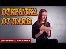 Открытка от папы. Детективы ( русский боевик ) 18.10.2017
