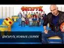 Физрук новые серии abpher yjdst cthbb Дмитрий Нагиев Lvbnhbq Yfubtd