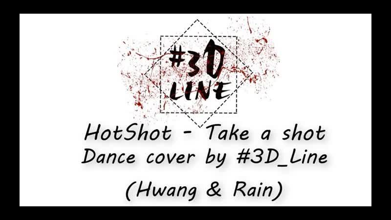 HotShot Take a shot dance cover be 3D Line Hwang Rain