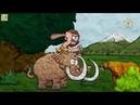 Мультики Пещерный человек 8 пластилин мамонты динозавры
