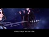 Mo Dao Zu Shi «Никогда мне его не забыть»