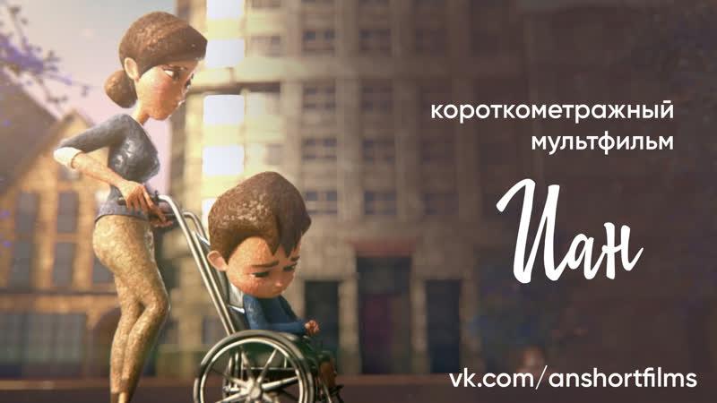 Короткометражный мультфильм «Иан» от mundoloco animation studios