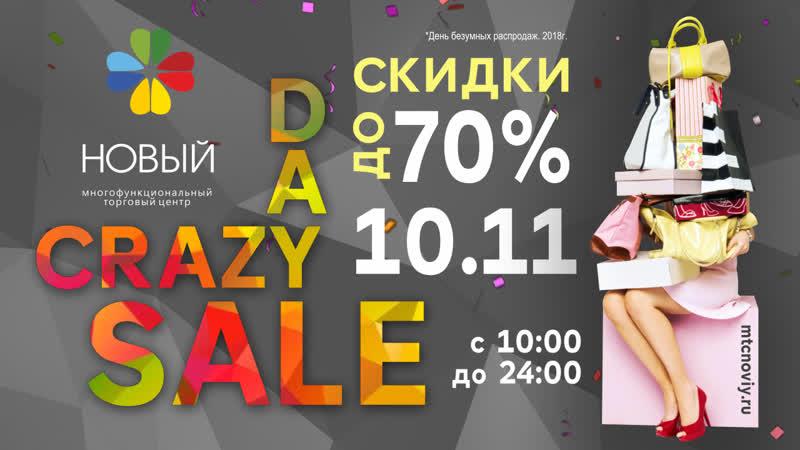 DAYS CRAZY SALE - МТЦ Новый 10 ноября