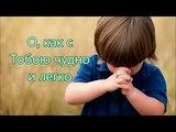 Когда я пред Тобой склоняюсь в тиши - Детская Песня о Молитве