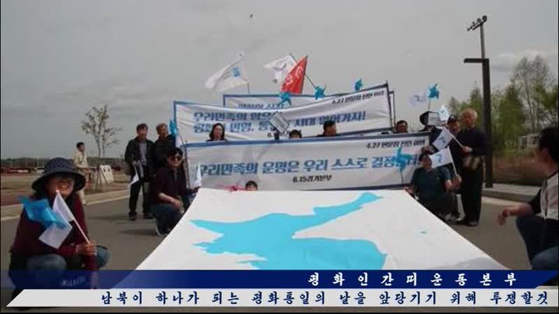 《민족공조로 통일시대를 열어나가자》 -남조선의 여러 정당, 단체 성원들이 호소- 외 1건