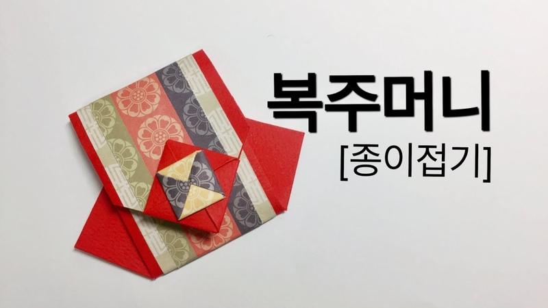 다이소 전통무늬 포장지로 복주머니 접기 종이접기