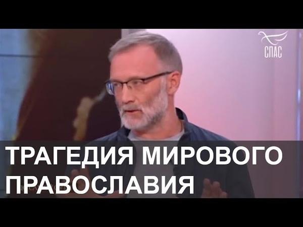 Трагедия мирового Православия Сергей Михеев Телеканал Спас 15 10 18