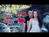 Love Story Anna&Dmitry - Провинциалка или история любви