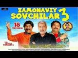 Zamonaviy Sovchilar 3 / Замонавий совчилар 3 (Ozbek kino 2014)