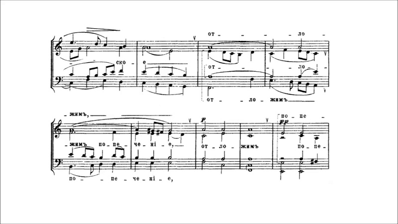 П.Г. Чесноков Херувимская песнь ор. №42