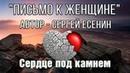 Письмо к женщине автор Сергей Есенин читает Даниил Осыченко