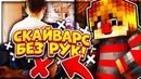СКАЙ ВАРС БЕЗ РУК ЧЕЛЛЕНДЖ. Играю в Майнкрафт Без Рук Hypixel SkyWars Mini-Game Minecraft