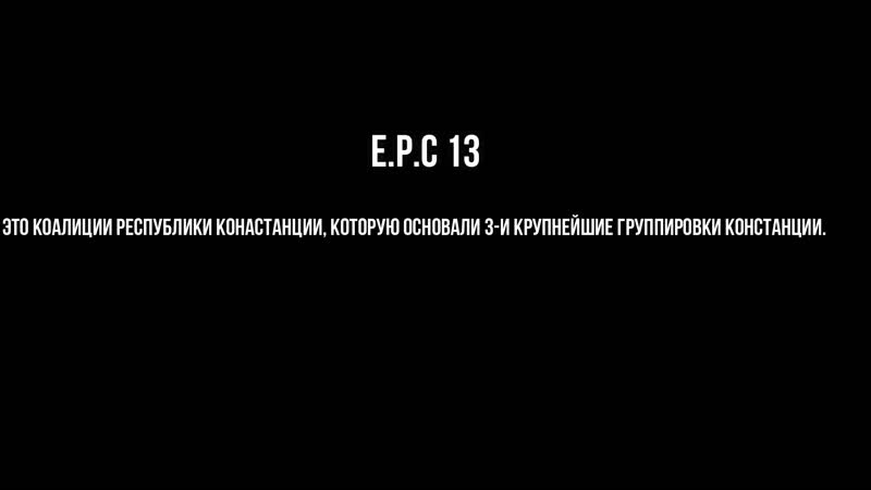 E.P.C 13