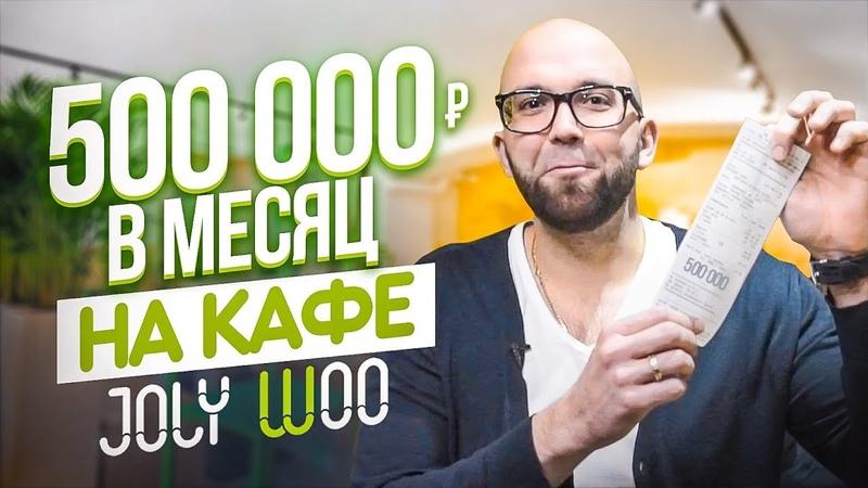 Что такое франшиза Прибыльный ресторан с доходностью в 500 000р в месяц Joly Woo