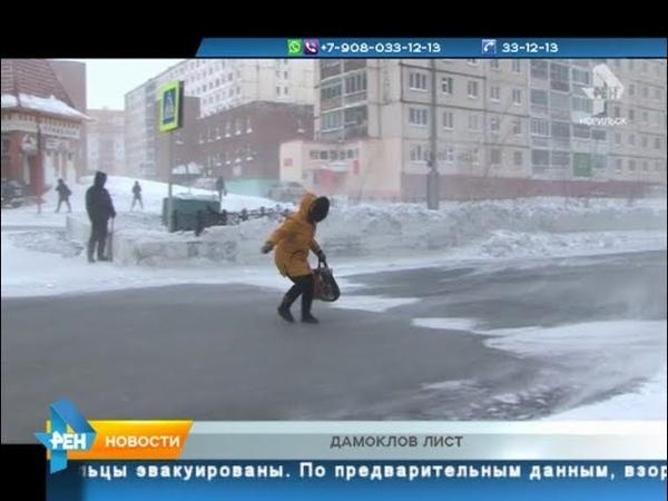 ТРК Северный город. Норильск. Новости. 14 марта 2018 года (среда)