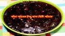 কাঁচা আমের টক ঝাল মিষ্টি আঁচার ॥ Amer Misiti Achar Recipe ॥ Mango Pickles