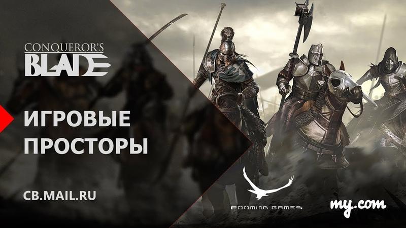 Conqueror's Blade: игровые просторы
