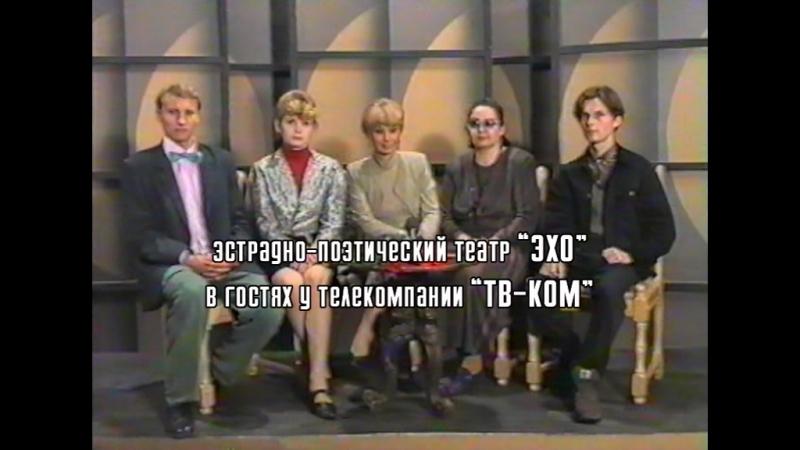 Эстрадно-поэтический театр ЭХО в гостях у телекомпании ТВ-КОМ (1996 год)