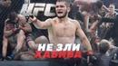 ХАБИБ НУРМАГОМЕДОВ УЙДЁТ ИЗ UFC Алексей Казаков