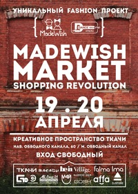 Madewish Market:Art Fashion Fest 5-6 октября
