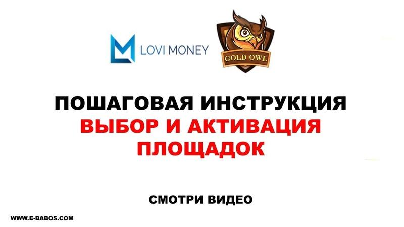Lovi Money - Пошаговая инструкция - Выбор и активация площадок