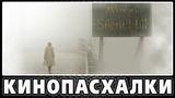 Сайлент Хилл - Пасхалки Silent Hill Easter Eggs