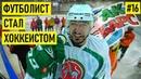 АК БАРС первый футболист в хоккее 3 дня с чемпионами КХЛ самый мясной хоккеист