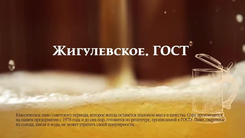 Жигулёвское ГОСТ (Томское Пиво)