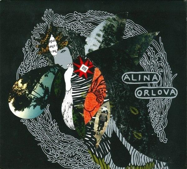 Алина Орлова - 88