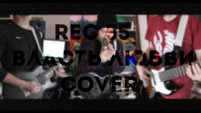 Rec 55┃Власть любви (Рыжий ангел)┃Rock cover