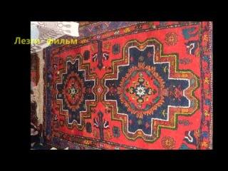 ���������� �����  ��������� �����  Lezgi carpets
