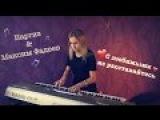 Наргиз &amp Максим Фадеев - С любимыми не расставайтесь (LeroMusic  piano cover)