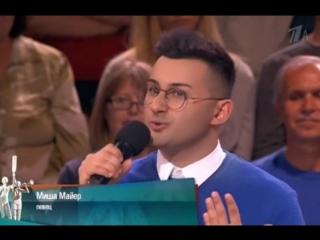 Миша Майер в телешоу «МужскоеЖенское» на Первом Канале