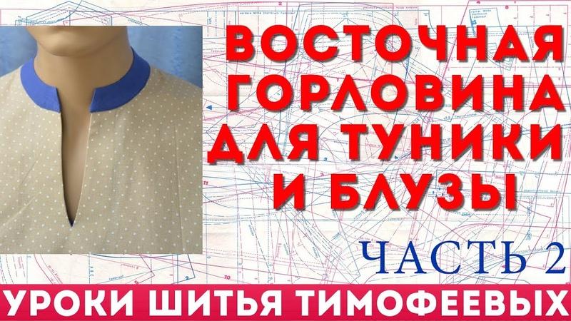 Восточная горловина для туники и блузы выкройка плюс пошив потомственный портной тимофеев часть 2
