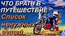 Вещи в путешествие на мотоцикле / что брать в Мотопутешествие