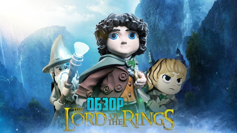 LEGO HoBbiT Гендальф | Фигурки FunkoPOP Lord of the Rings - ОБЗОР