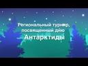 Региональный турнир, посвященный дню Антарктиды город Сургут 11.12.2018 г.
