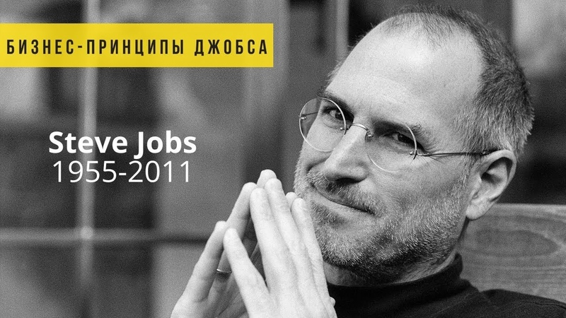 Бизнес-принципы Стива Джобса. Компания Apple   Люди PRO 6