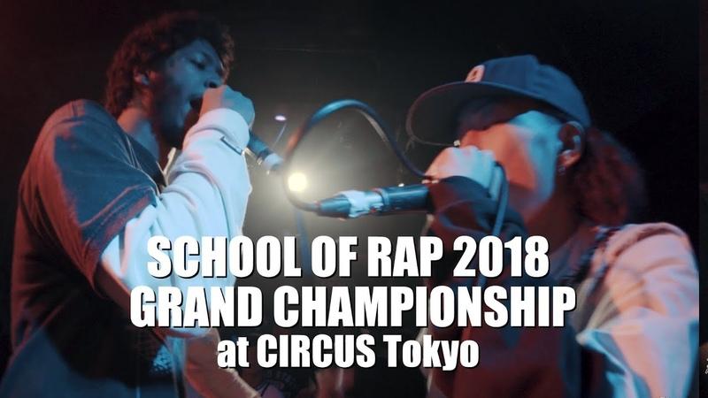 ROUND1-6 Qoredy vs Luiz:SCHOOL OF RAP 2018 GRAND CHAMPIONSHIP