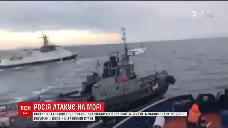 В Азовському морі росіяни захопили в полон 23 українських військових моряків