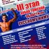 Кубок Томской области по русскому жиму, 2012
